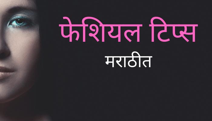 फेशियल कसे करावे, घरगुती उपाय - Facial Tips Step By Step in Marathi in 2021
